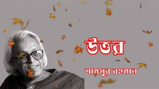 Uttor l Shamsur Rahman l Bangla kobita l Bangla love poem l বাংলা কবিতা l কবিতা