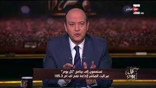 كل يوم - الفرحة الكبيرة لـ عمرو أديب بعد تألق الزمالك وفوزه على الأهلي.. الفوز على الأهلي هو البطولة