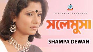 Solemusha - Shampa Dewan     Sangeeta Official
