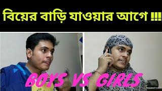 BIYER BAARI JAWAR AAGE| BOYS VS GIRLS| NEW BANGLA FUNNY VIDEO-SHOUNAKs DIARY