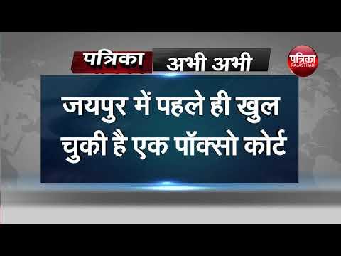 Xxx Mp4 जयपुर में पहले ही खुल चुकी है पॉक्सो कोर्ट 3gp Sex