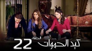مسلسل كيد الحموات الحلقة | 22 | Ked El Hmwat Series Eps