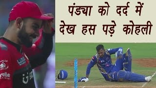 Virat Kohli seen laughing as Kurnal Pandaya hurts his knee | वनइंडिया हिंदी