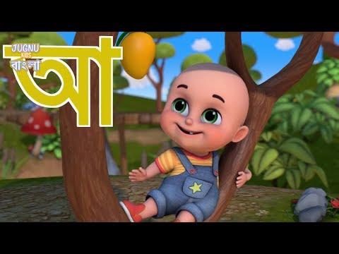 Xxx Mp4 Aye Ajagar Oi Ojogor Asche Tere অ 39 য় অজগর আসছে তেড়ে Bengali Rhymes Jugnu Kids Bangla 3gp Sex