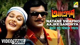 Nayone swapno aaj ke sandha Bengali Romantic Movie Aakrosh in Bengali Movie Song