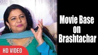 Kaay Re Rascalaa Movie Base on Bhrashtachar Reporter To Madhu Chopra