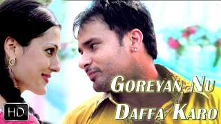 Title Song | Goreyan Nu Daffa Karo | Amrinder Gill | Releasing on 12th September 2014