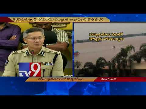 New twist in Krishna river boat tragedy - TV9