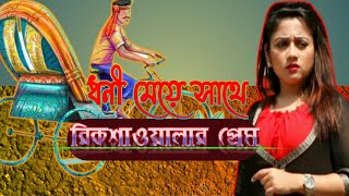 | Bangla New Music Video 2016 By Riaz Liton | PRIYA RE | Bangla  Music Video HD |2016|