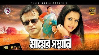 Mayer Somman | New Bangla Movie 2018 | Riaz | Purnima | Misha Sawdagor | Blockbuster Hit Movie