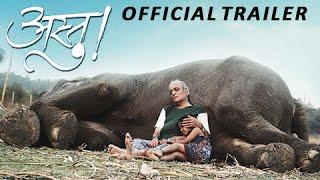 Astu - So Be It   Official Trailer   Dr. Mohan Agashe, Amruta Subhash   Marathi Movie 2016