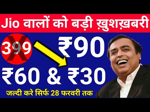 Jio Recharge Offer : Rs.90,Rs. 60 & Rs.30 Best Cashback OFFER  Via Phone Pe App & Jio