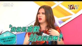 《TA們說 04》LGBT族群彼此不順眼?!  嗨啵含淚反串被XX【相煎何太急】 2016.09.12