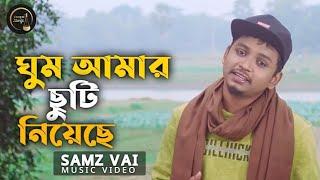 Samz vai new song 2020 | ঘুম আমার | Bangla new song 2020
