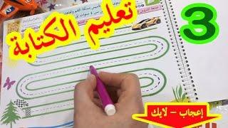 تعليم الكتابة للأطفال - الدرس الثالث - الخطوط العمودية والأفقية HD
