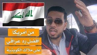 أفضل رد على ملاك الكويتية بعد اساءتها للشعب العراقي - من أمريكا