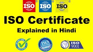 ISO certification in India explanation in hindi