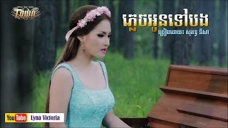 Sokun Nisa, Plech oun tov bong, Town Production, Khmer new song, Lyna Victoria Channel