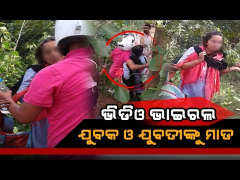 Xxx Mp4 MBCTv EXclusive Quot Kangaroo Court In Kendujhar Quot Villagers Thrashed Youths MBCTv 3gp Sex
