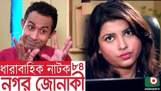 Bangla funny Natok | Nagar Jonaki | EP - 84 | Raisul Islam Asad, Intekhab Dinar, Jenny