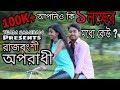 Aporadhi_ Rajbanshi Version_Latest ¦¦ By-SAMIRAN ROY॥ Like & Subscribe॥