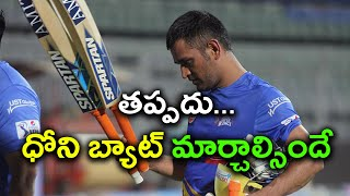 Dhoni May Have To Change His Bat's Size | Oneindia Telugu