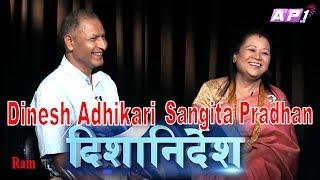 Dinesh Adhikari and Sangita Pradhan on Dishanirdesh with Vijay Kumar