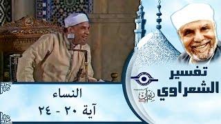 الشيخ الشعراوي |  تفسير سورة النساء، (آية ٢٠-٢٤)