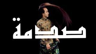 صدمة - وليد الشامي / مارك الأمريكي