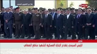 الحياة | الرئيس السيسي يتقدم الجنازة العسكرية للشهيد ساطع النعماني