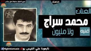 محمد سراج   ولا مليون
