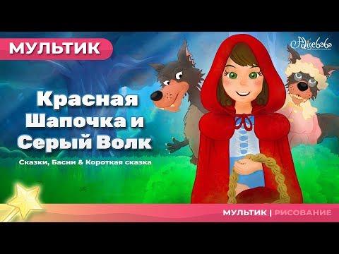 little red riding hood cartoon movie № 261163