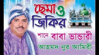 শানে বাবা ভাণ্ডারী । Ahmed Nur Amiri | Cema Jikir । Shah Amanat Music | 2017