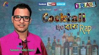 Latest DJ Song # Cocktail # The Daaru Rap # Narendra Pundir # Ashish Nawal # Rajji Films 2017