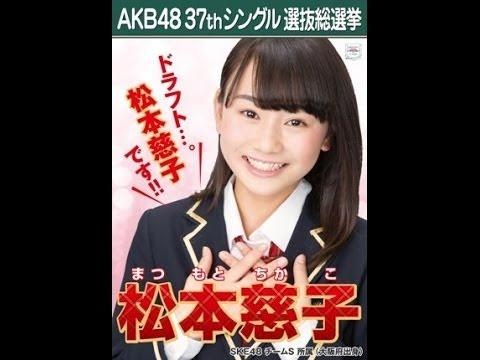Xxx Mp4 SKE48 松本慈子 キャッチフレーズ 自己紹介 音源 Chikako Matsumoto まつもとちかこ Catchphrase 3gp Sex