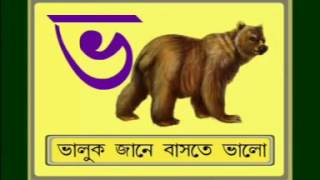 Learning Bangla banjon barna with animation