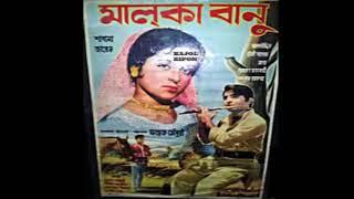 Malka Banur Deshere - Sabina Yasmin, Abdur Rouf, Film - Malkaa Banu ( মালকা বানু ) 1974