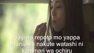 rina katahira Onna no Ko wa Nakanai subtitulada