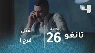 الحلقة 26 - تانغو - شخص مجهول يطلب من عامر قتل فرح