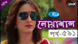 Noashal (EP-591) | নোয়াশাল | Rtv Serial Drama | Rtv