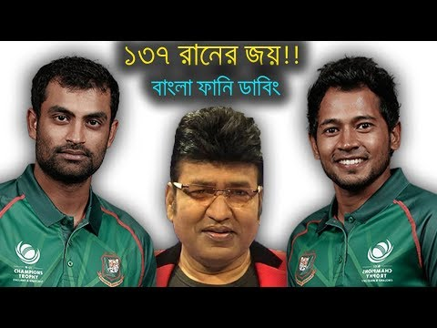 Xxx Mp4 Bangladesh Vs Srilanka Asia Cup 2018 1st ODI After Match Funny Dubbing Tamim And Musfiq Bd Voice 3gp Sex