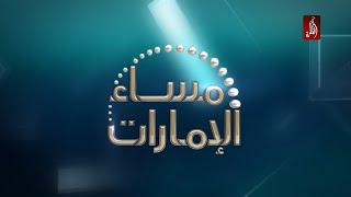 نشرة اخبار مساء الامارات 09-07-2017 - قناة الظفرة