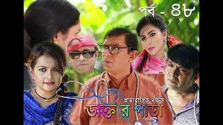 স্পেশাল কমেডি ধারাবাহিক নাটক ডাক্তার পাড়া | Bangla Natok 2018 New | Dr Para Episode 48