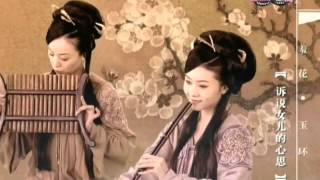 Beautiful Chinese Music【20】Traditional【The Blooming of Rainy Night Flowers】.mp4