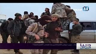 تقرير هنا الرياض - الأزمة السورية.. بين نيران الميادين و ضباب السياسة