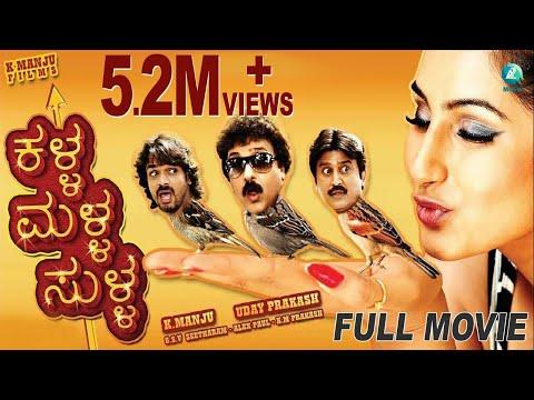 Xxx Mp4 Kalla Malla Sulla Full Movie Latest Kannada Comedy Movie Ravichandran Ramesh Ragini Dwivedi 3gp Sex
