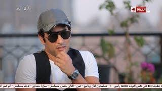 عين - عمرو سعد يرد بقوة على كل من يتهمه بالغرور