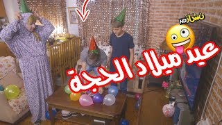#نشاز 2018  - عيد ميلاد - Happy Birthday