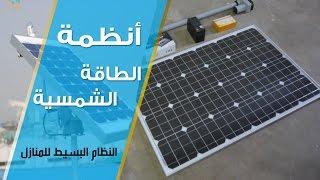تركيب الطاقة الشمسية للمنازل | الدرس الاول الطاقة المتجددة
