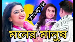 Moner Manush Mon  | মনের মানুষ মন | Sanita Hot Video Song 2018 | Shah Alam | Sanita | Rakib|
